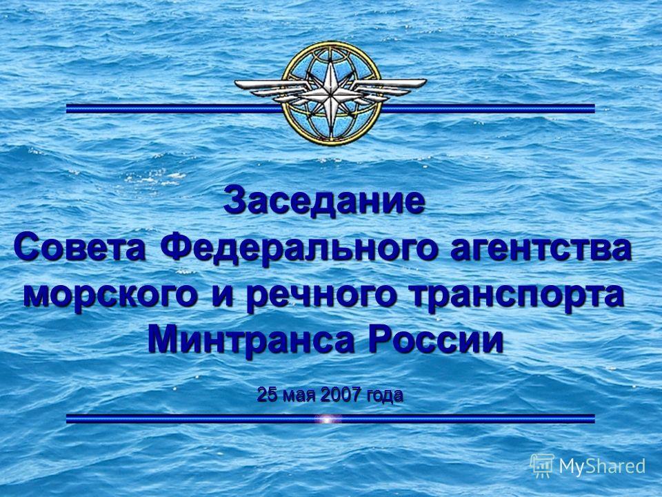 Заседание Совета Федерального агентства морского и речного транспорта Минтранса России 25 мая 2007 года