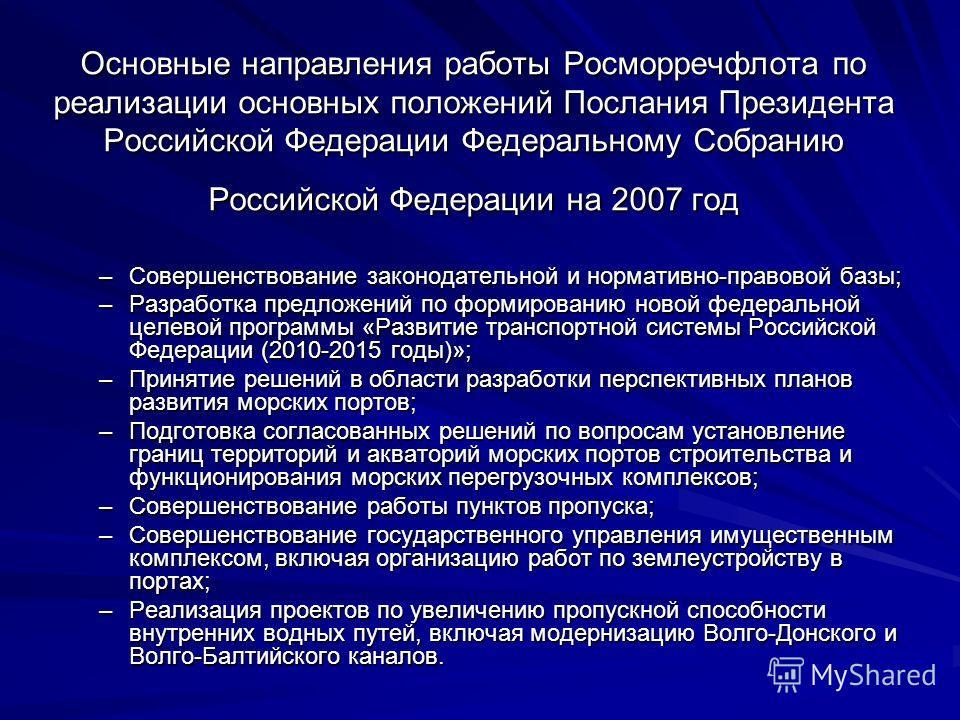 –Совершенствование законодательной и нормативно-правовой базы; –Разработка предложений по формированию новой федеральной целевой программы «Развитие транспортной системы Российской Федерации (2010-2015 годы)»; –Принятие решений в области разработки п