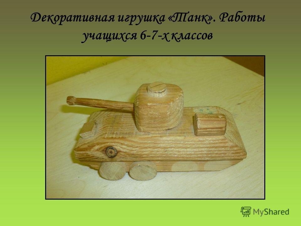 Декоративная игрушка «Танк». Работы учащихся 6-7-х классов