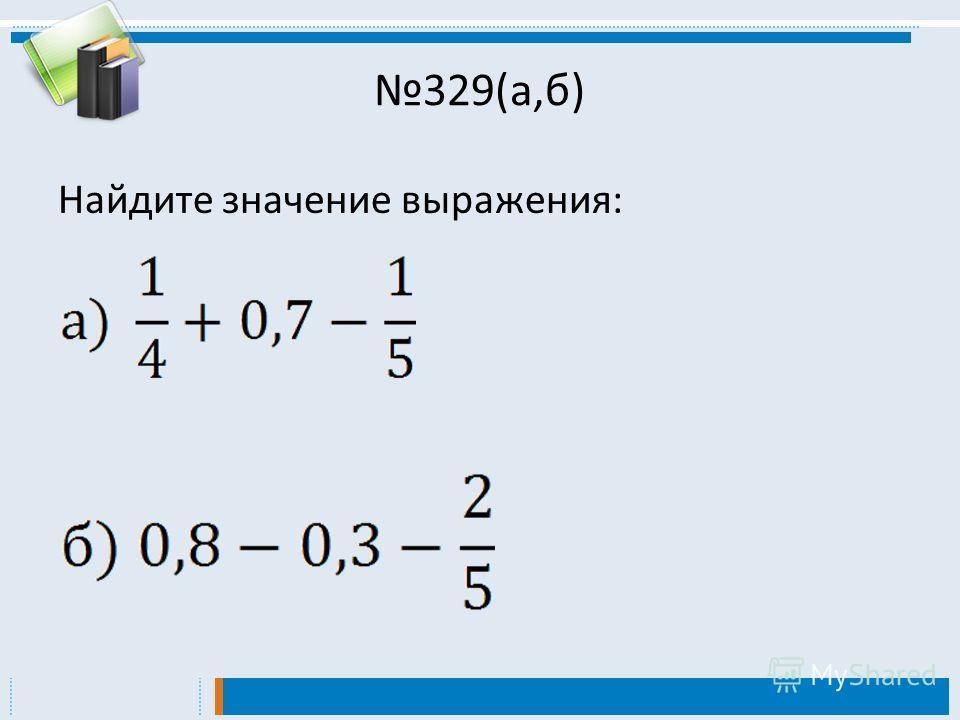 329(а,б) Найдите значение выражения: