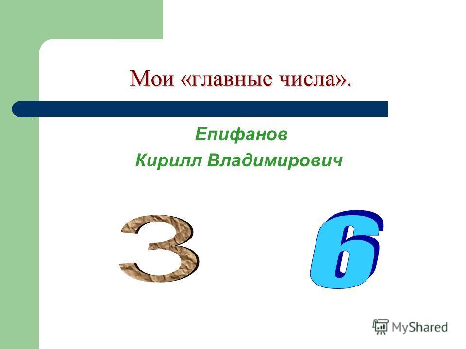 Мои «главные числа». Епифанов Кирилл Владимирович