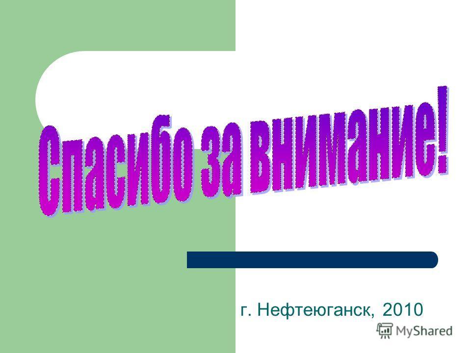 г. Нефтеюганск, 2010