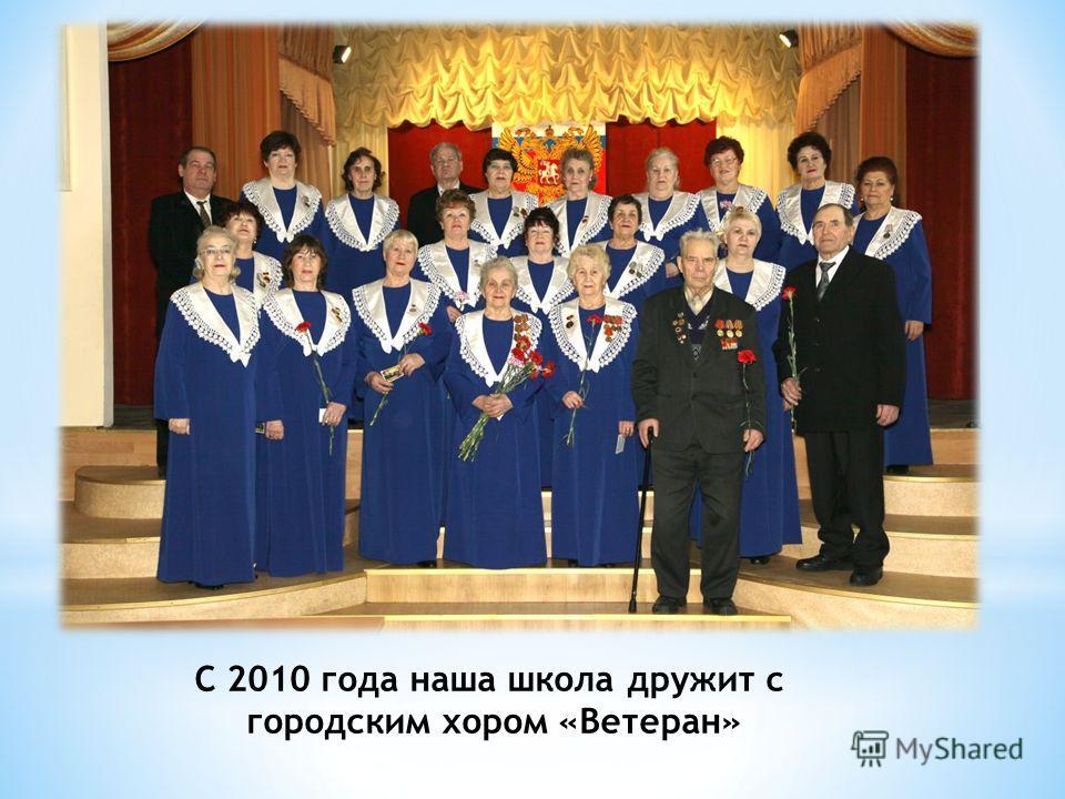С 2010 года наша школа дружит с городским хором «Ветеран»