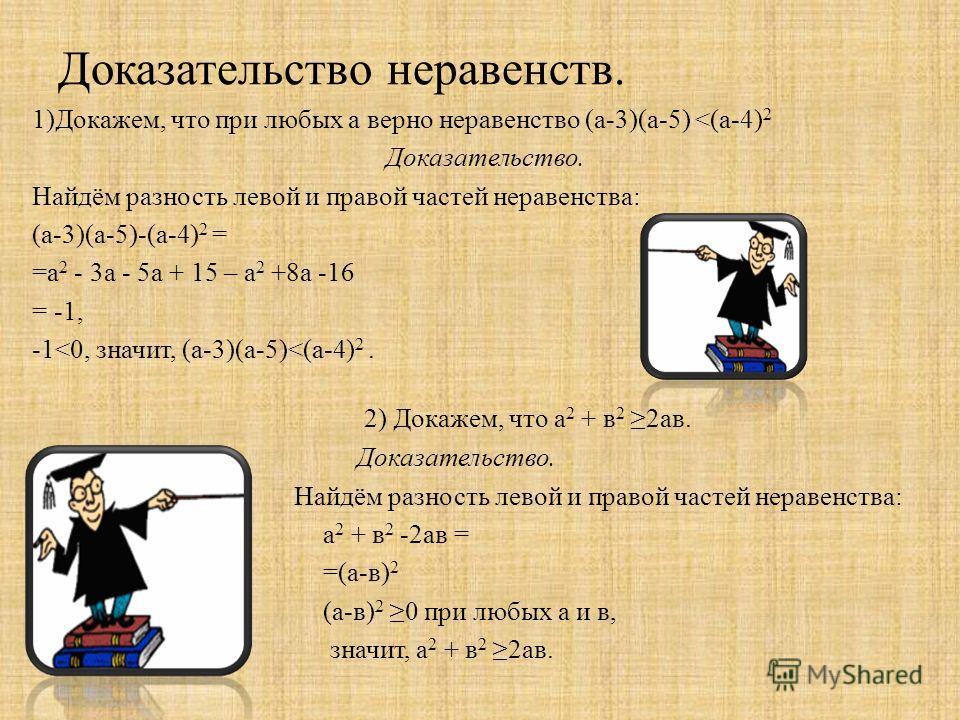 Доказательство неравенств. 1)Докажем, что при любых а верно неравенство (а-3)(а-5)