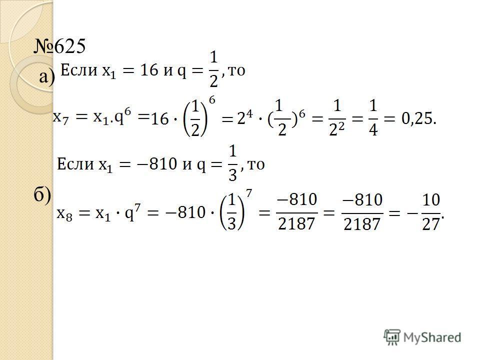 625 а) б)