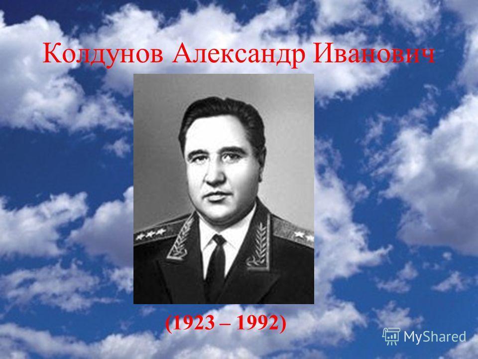 Колдунов Александр Иванович (1923 – 1992)