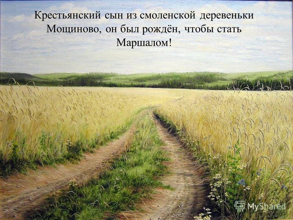 Крестьянский сын из смоленской деревеньки Мощиново, он был рождён, чтобы стать Маршалом!
