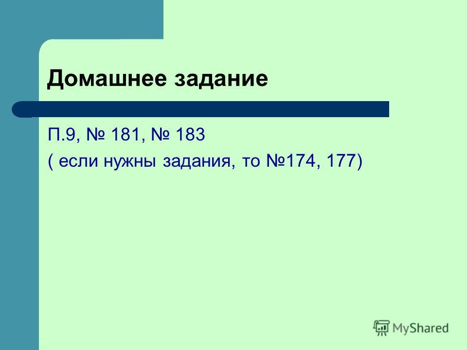 Домашнее задание П.9, 181, 183 ( если нужны задания, то 174, 177)
