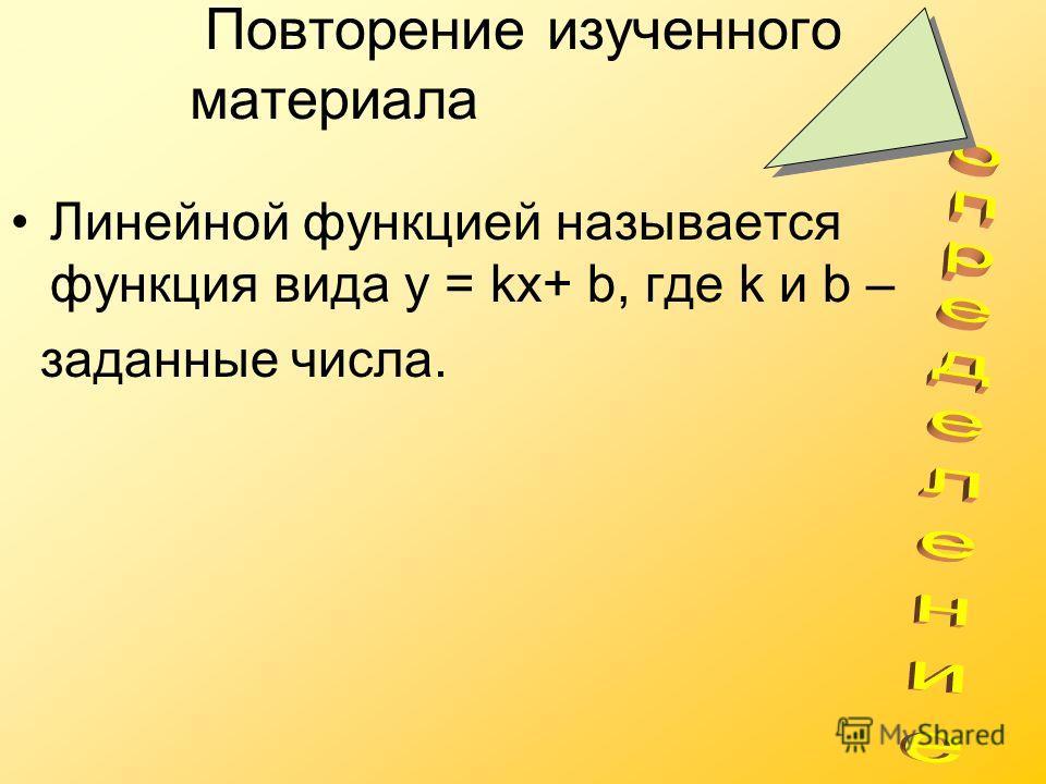 Повторение изученного материала. Линейной функцией называется функция вида у = kx+ b, где k и b – заданные числа.