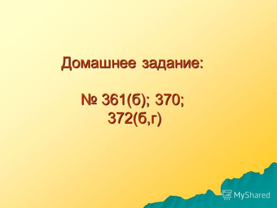 Домашнее задание: 361(б); 370; 372(б,г)