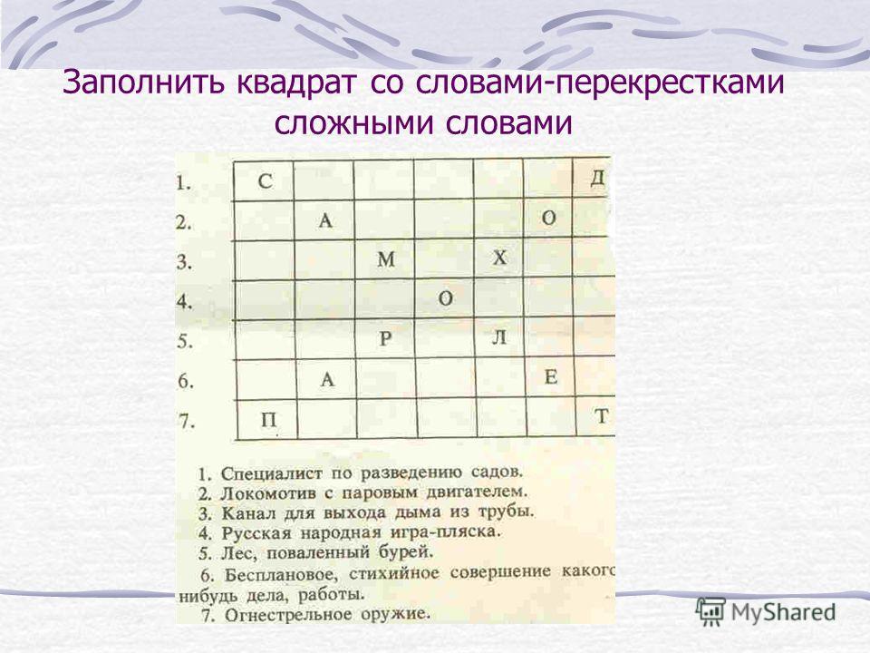 Заполнить квадрат со словами-перекрестками сложными словами