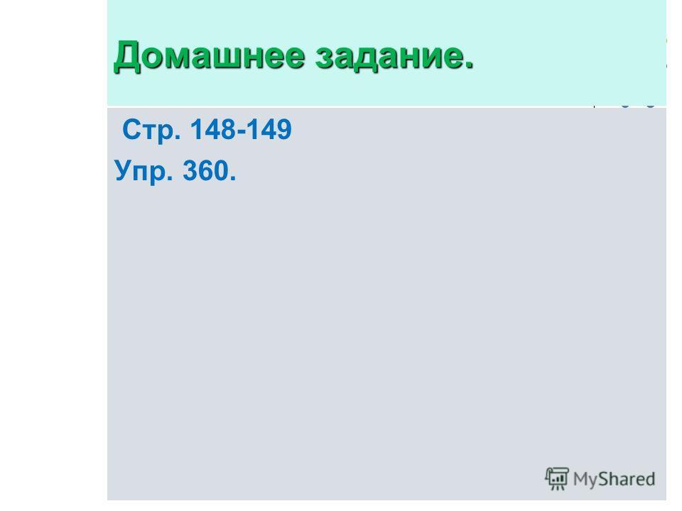 Домашнее задание. Стр. 148-149 Упр. 360.