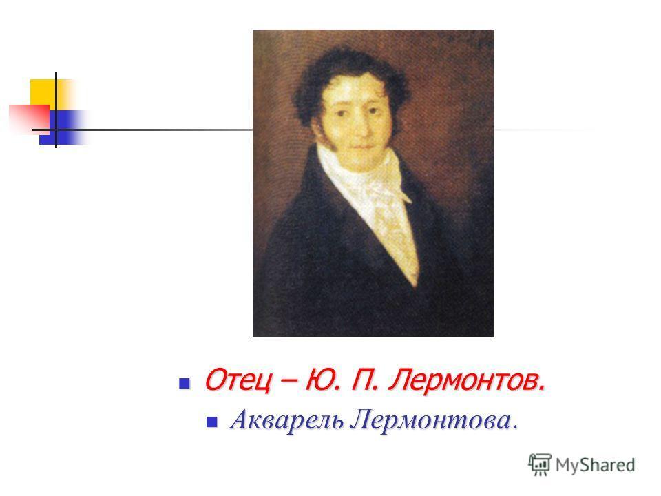 Мать поэта – М. М. Лермонтова. Мать поэта – М. М. Лермонтова.
