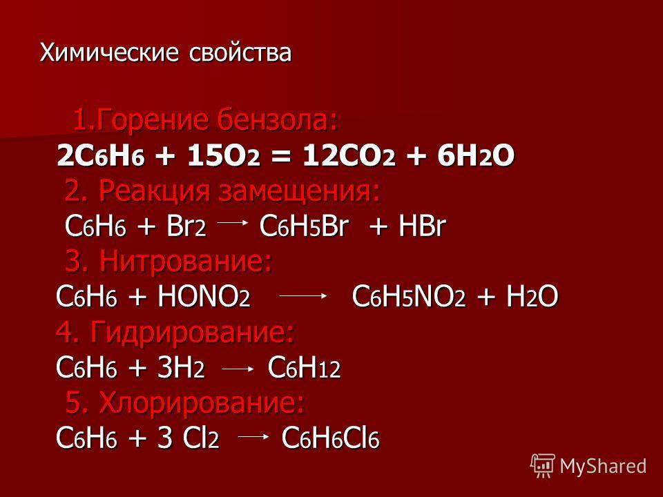 Химические свойства 1.Горение бензола: 1.Горение бензола: 2С 6 Н 6 + 15О 2 = 12СО 2 + 6Н 2 О 2. Реакция замещения: 2. Реакция замещения: С 6 Н 6 + Br 2 C 6 H 5 Br + HBr С 6 Н 6 + Br 2 C 6 H 5 Br + HBr 3. Нитрование: 3. Нитрование: С 6 Н 6 + НОNО 2 С