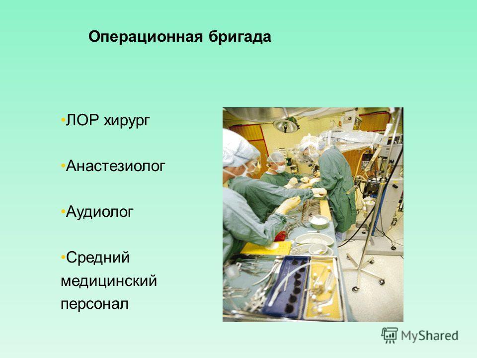 Операционная бригада ЛОР хирург Анастезиолог Аудиолог Средний медицинский персонал