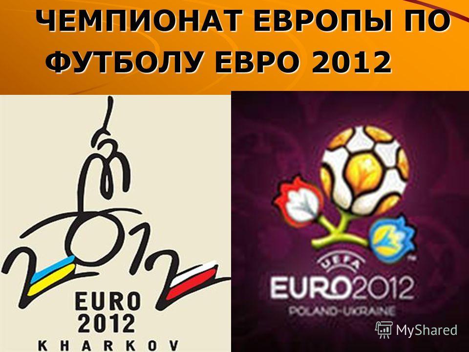 ЧЕМПИОНАТ ЕВРОПЫ ПО ЧЕМПИОНАТ ЕВРОПЫ ПО ФУТБОЛУ ЕВРО 2012 ФУТБОЛУ ЕВРО 2012