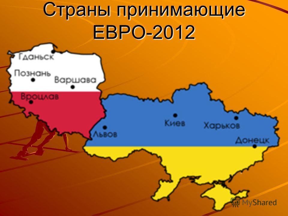 Страны принимающие ЕВРО-2012