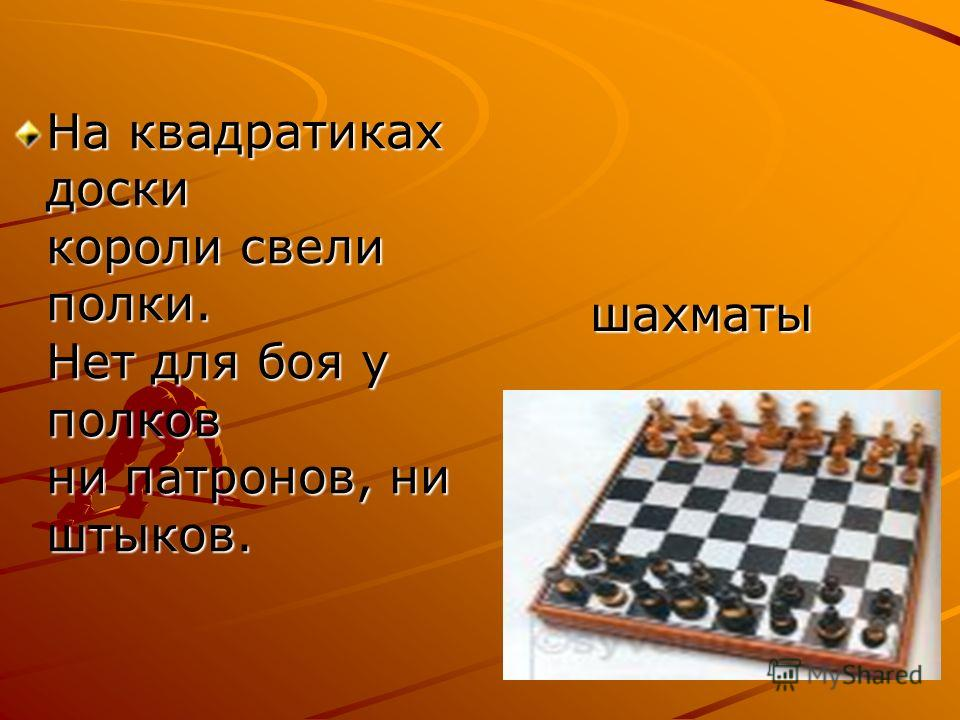 На квадратиках доски короли свели полки. Нет для боя у полков ни патронов, ни штыков. шахматы шахматы