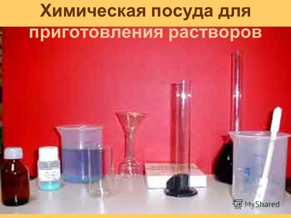 Химическая посуда для приготовления растворов