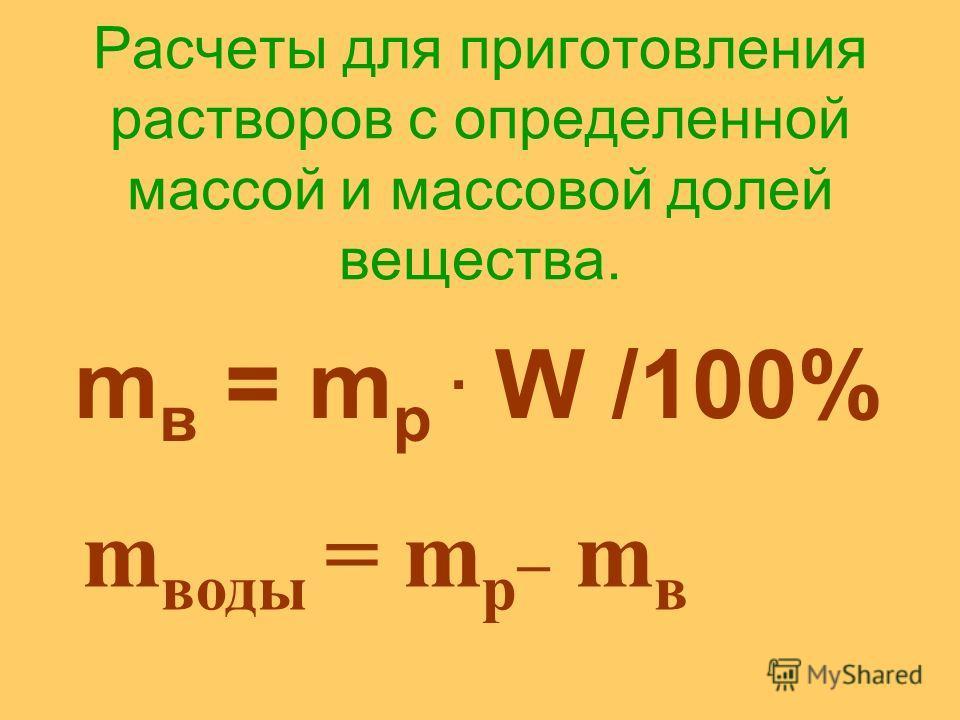 Расчеты для приготовления растворов с определенной массой и массовой долей вещества. m в = m р. W /100% m воды = m р _ m в
