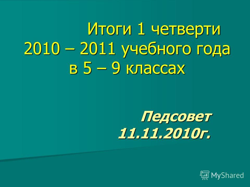 Итоги 1 четверти 2010 – 2011 учебного года в 5 – 9 классах Итоги 1 четверти 2010 – 2011 учебного года в 5 – 9 классах Педсовет 11.11.2010г.