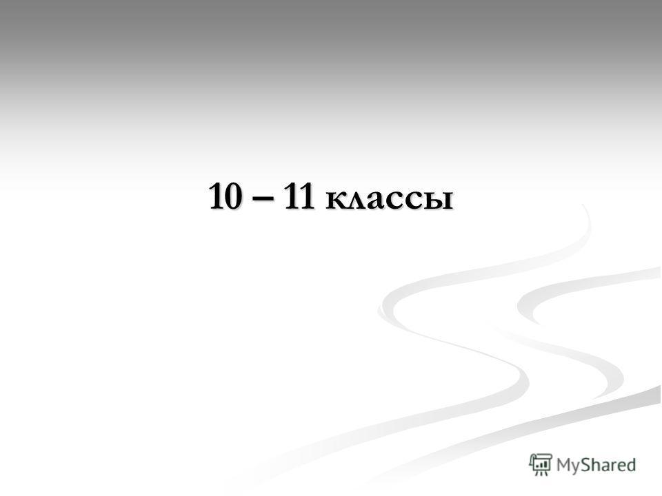 10 – 11 классы