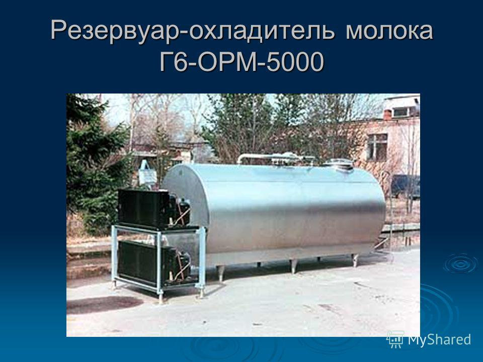 Резервуар-охладитель молока Г6-ОРМ-5000