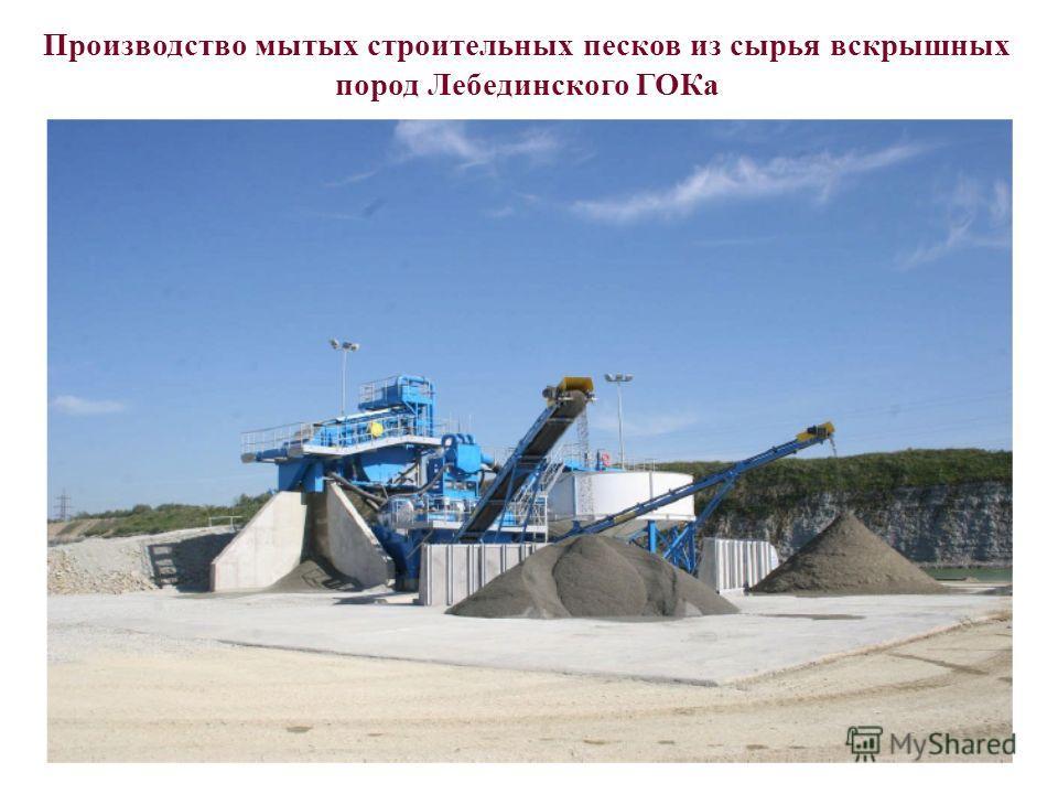 Производство мытых строительных песков из сырья вскрышных пород Лебединского ГОКа