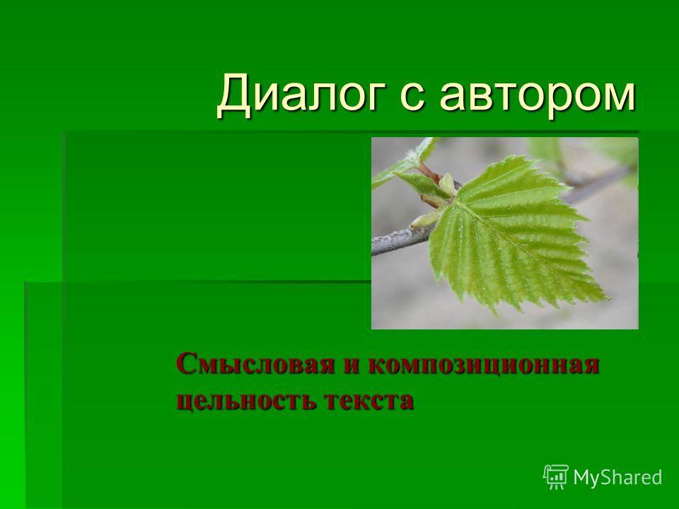 Диалог с автором Смысловая и композиционная цельность текста