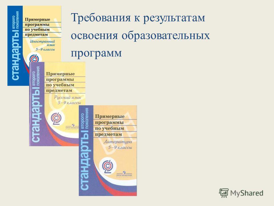 Требования к результатам освоения образовательных программ