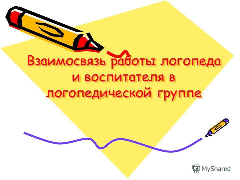 Взаимосвязь работы логопеда и воспитателя в логопедической группе