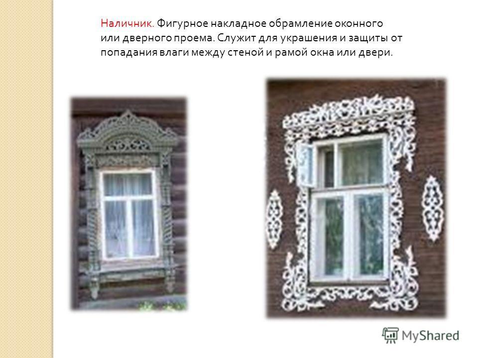 Фигурные окна своими руками