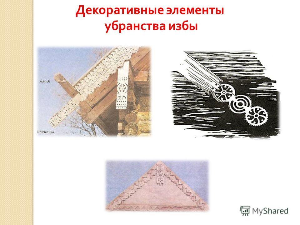 Декоративные элементы убранства избы