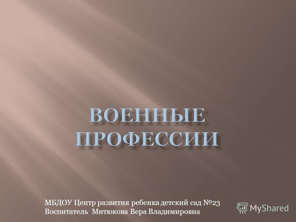 МБДОУ Центр развития ребенка детский сад 23 Воспитатель Митюкова Вера Владимировна