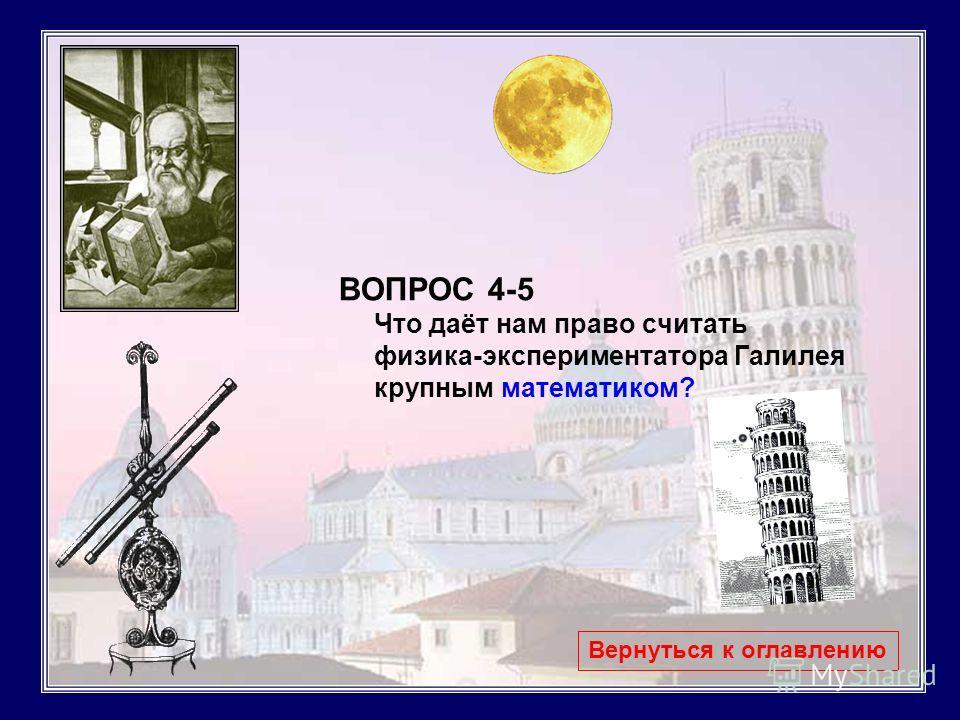 ВОПРОС 4-5 Что даёт нам право считать физика-экспериментатора Галилея крупным математиком? Вернуться к оглавлению