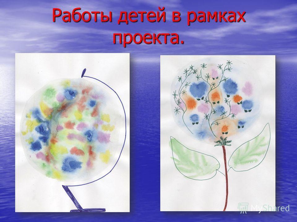 Работы детей в рамках проекта.