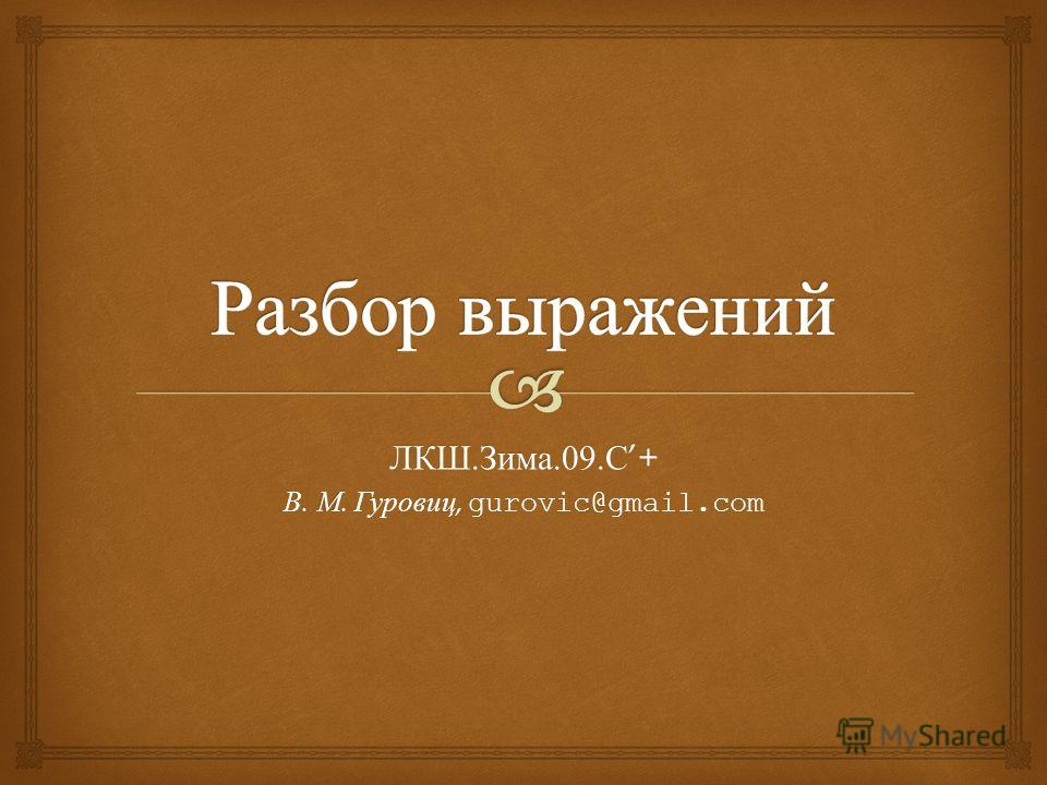 ЛКШ. Зима.09. С + В. М. Гуровиц, gurovic@gmail.com
