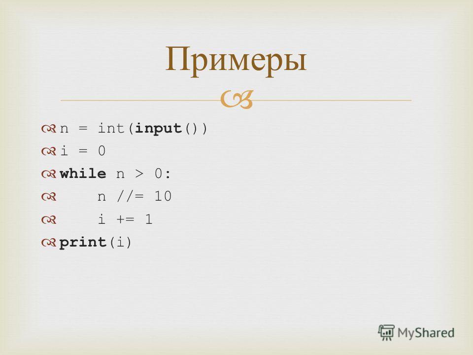 n = int(input()) i = 0 while n > 0: n //= 10 i += 1 print(i) Примеры