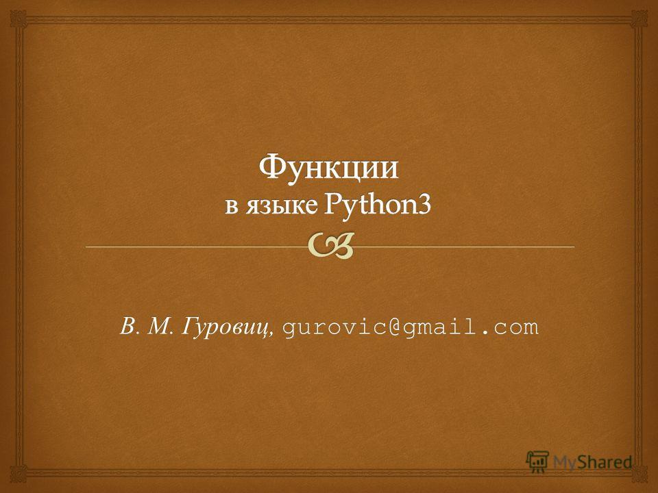 В. М. Гуровиц, gurovic@gmail.com
