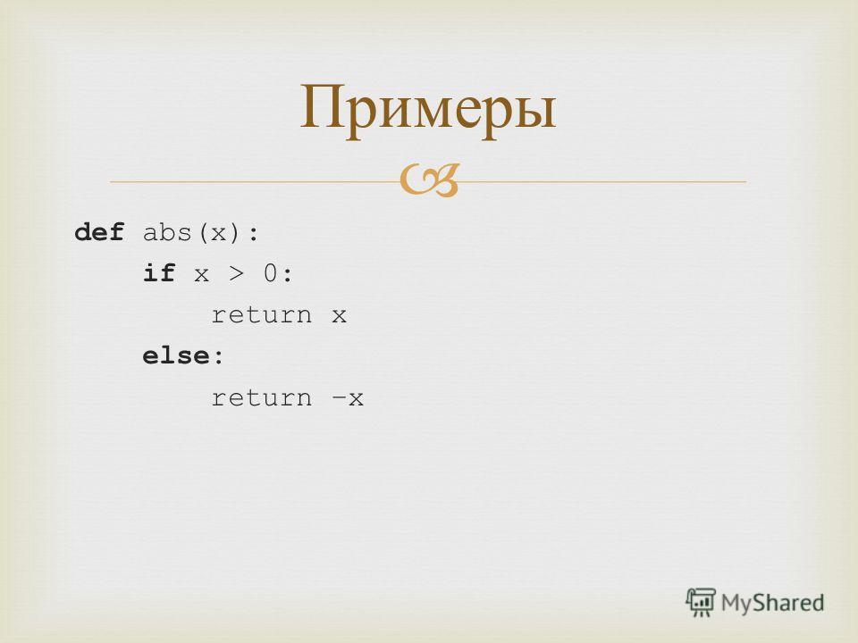 def abs(x): if x > 0: return x else: return –x Примеры