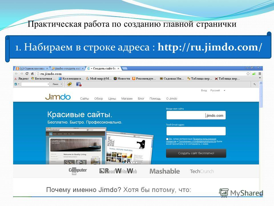 Практическая работа по созданию главной странички 1. Набираем в строке адреса : http://ru.jimdo.com/
