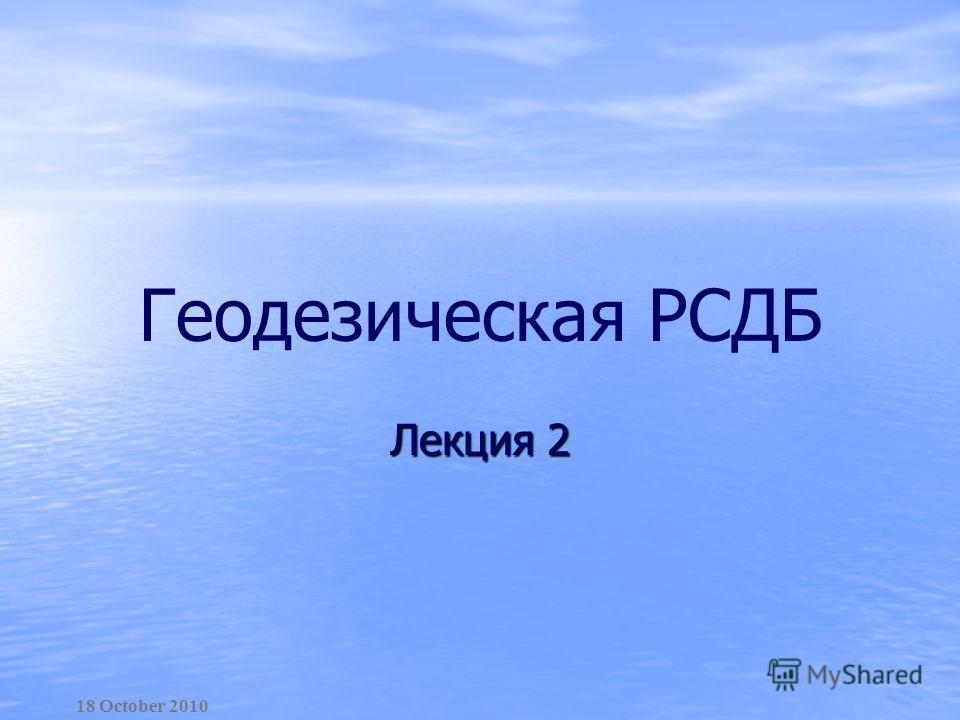 Геодезическая РСДБ Лекция 2 18 October 2010