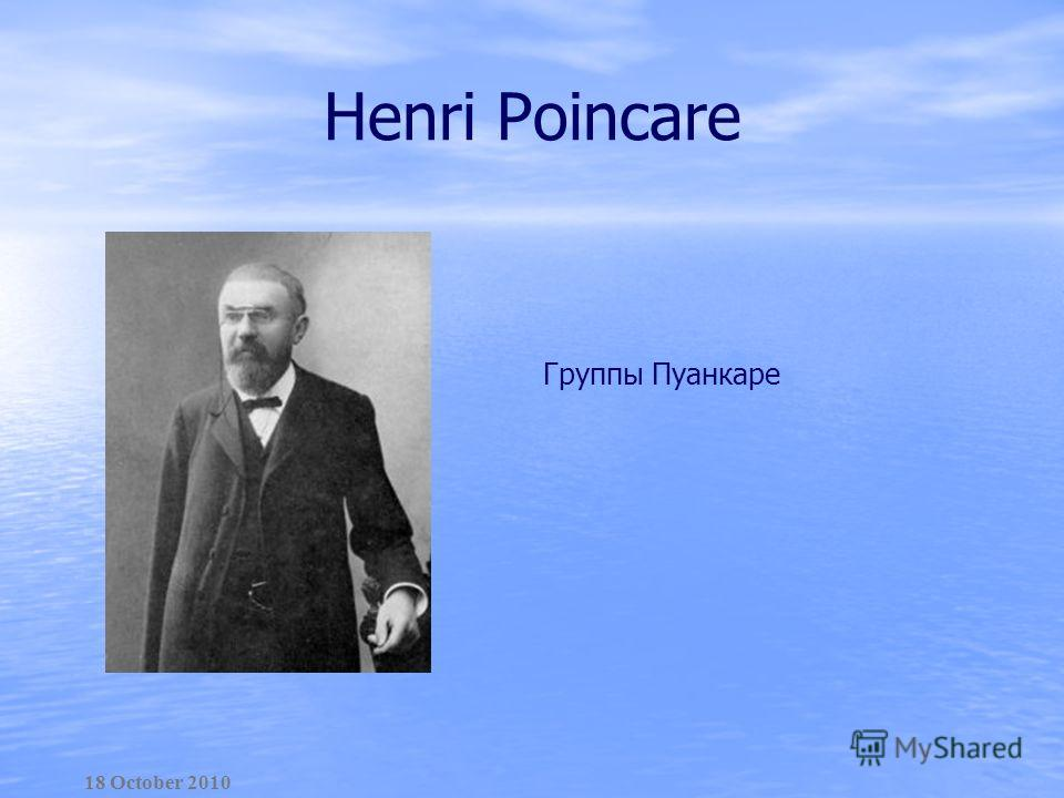 Henri Poincare Группы Пуанкаре 18 October 2010