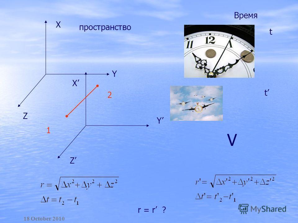 пространство Время X Z X Z Y Y t t r = r ? 2 1 V 18 October 2010