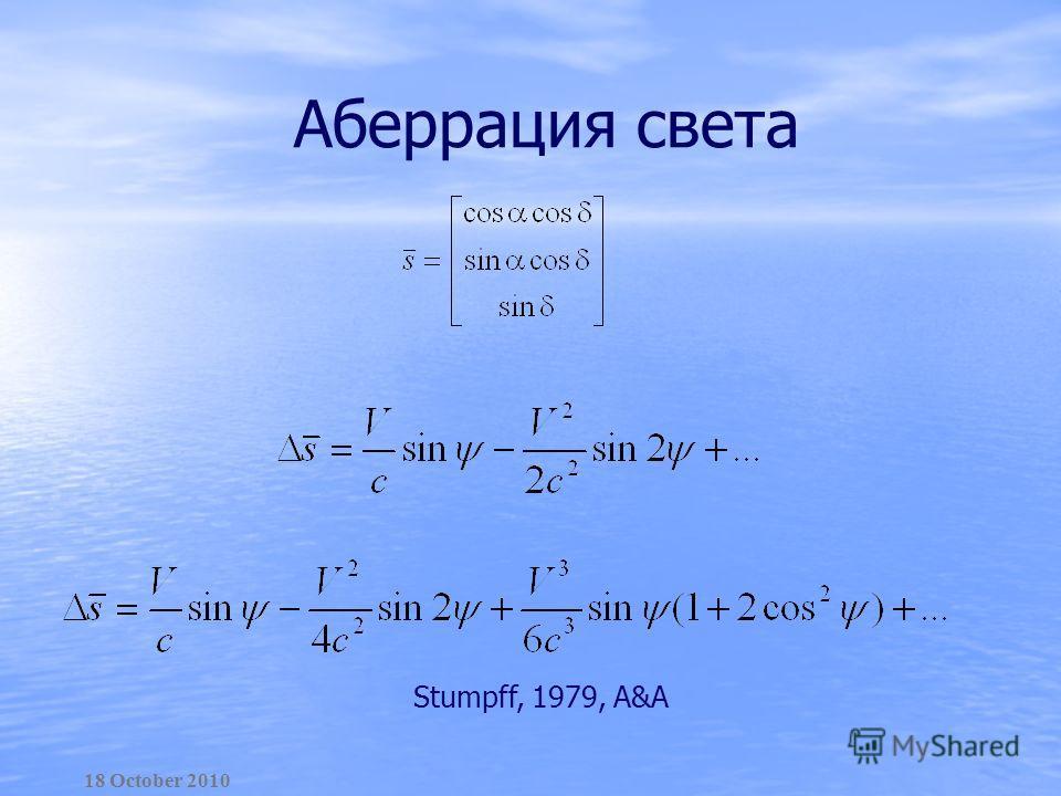 Аберрация света 18 October 2010 Stumpff, 1979, A&A