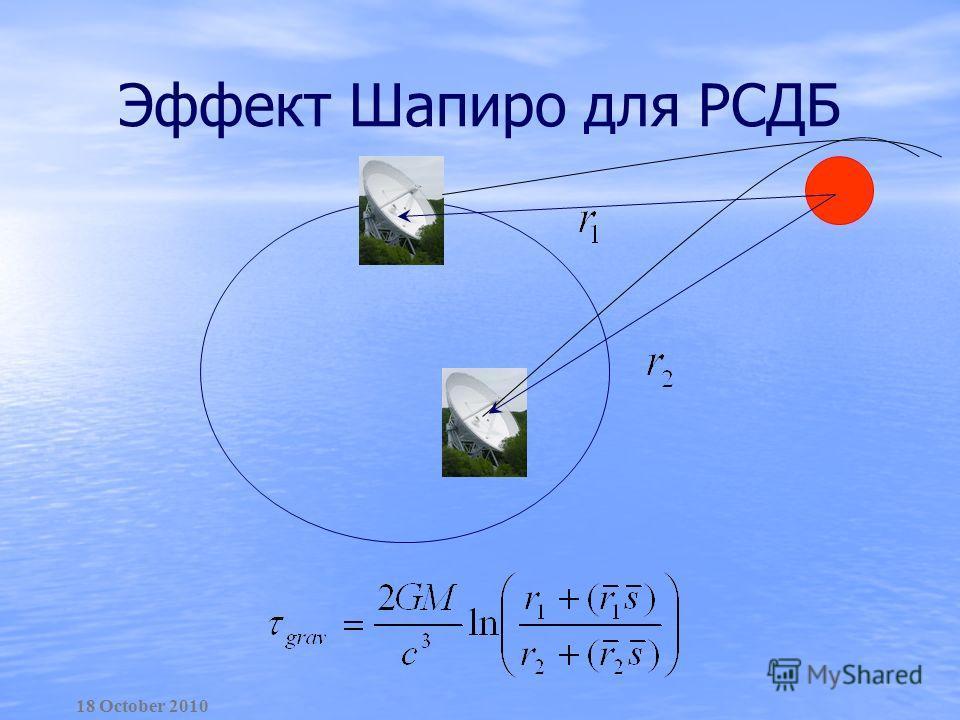 Эффект Шапиро для РСДБ 18 October 2010