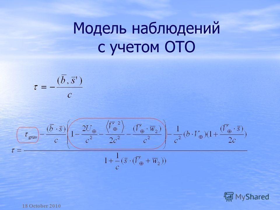 Модель наблюдений с учетом ОТО