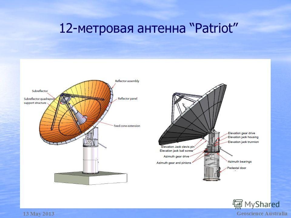 12-метровая антенна Patriot Geoscience Australia 13 May 2013
