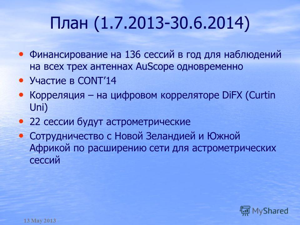 План (1.7.2013-30.6.2014) Финансирование на 136 сессий в год для наблюдений на всех трех антеннах AuScope одновременно Участие в CONT14 Корреляция – на цифровом корреляторе DiFX (Сurtin Uni) 22 сессии будут астрометрические Сотрудничество с Новой Зел