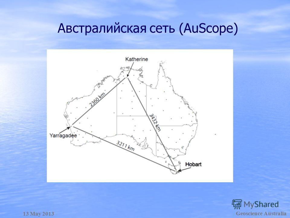 Австралийская сеть (AuScope) Geoscience Australia 13 May 2013